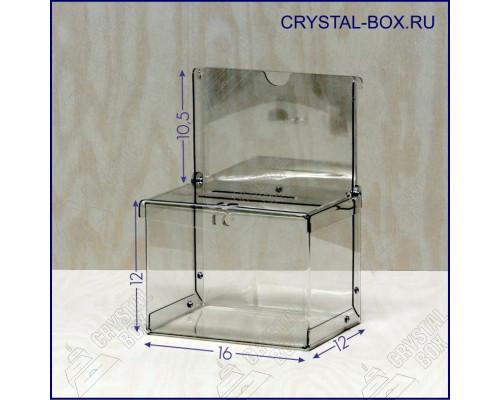 Бокс №21 16х12х12-В-А6г  (Ящик для пожертвований, голосований, анкет)